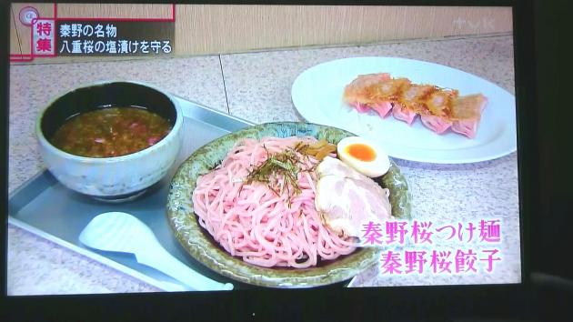 NHKで紹介された「秦野桜つけ麺」と「秦野桜餃子」