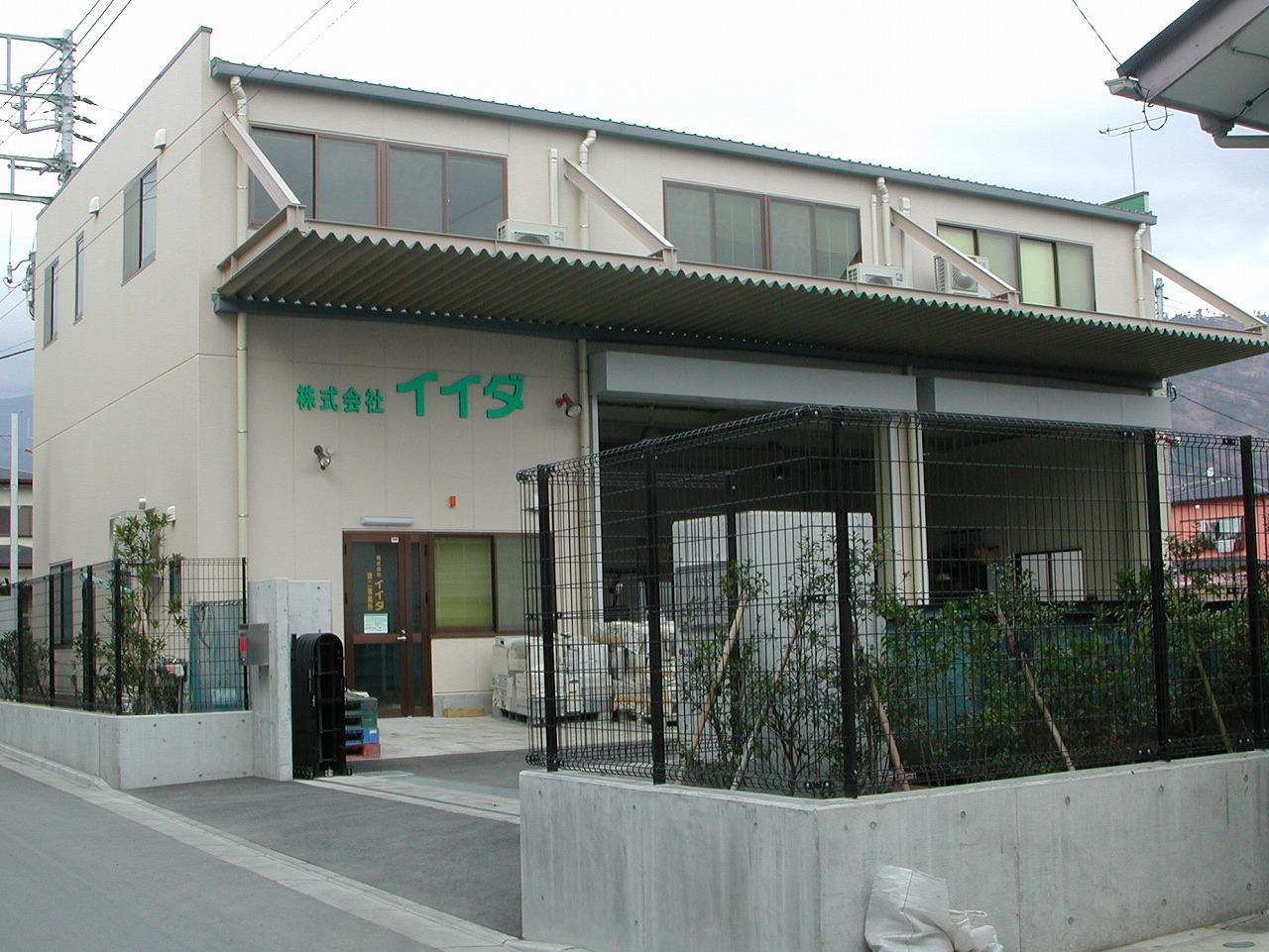 第2リサイクルセンター