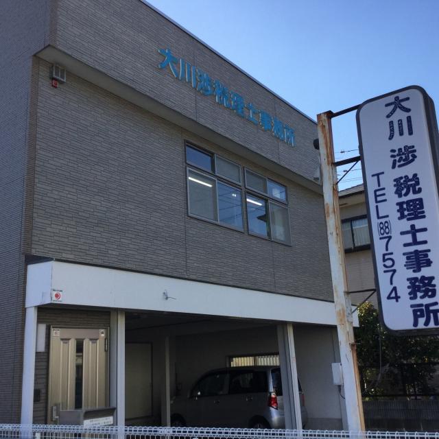 大川渉税理士事務所