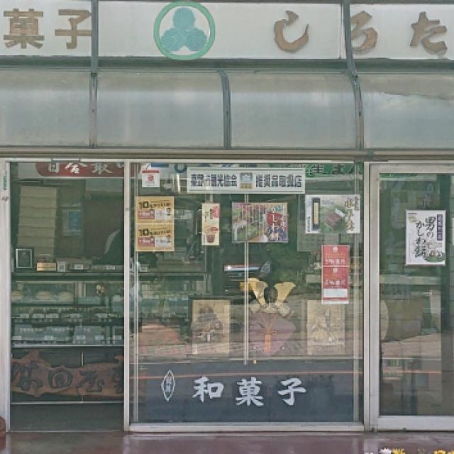 (有)城田屋製菓