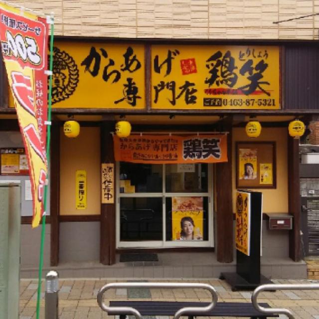 鶏笑 渋沢店
