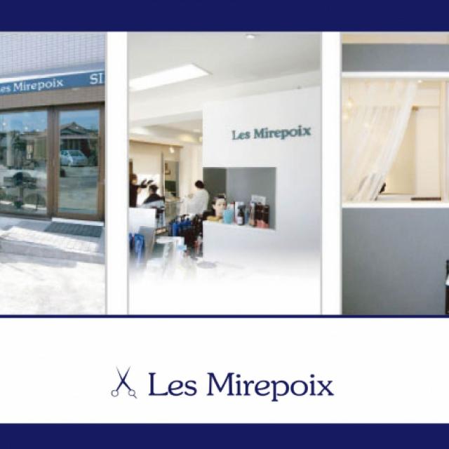 美容室 Le Mirepoix