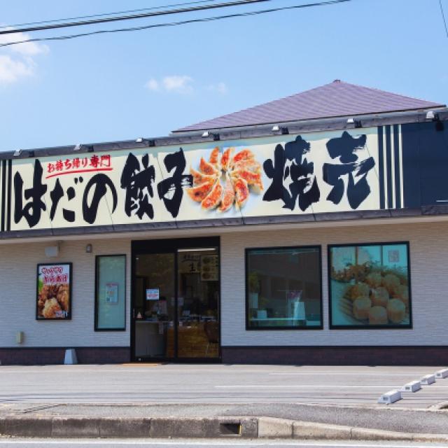 オリジナル点心専門店 ほたるの里〜菖蒲庵〜です。