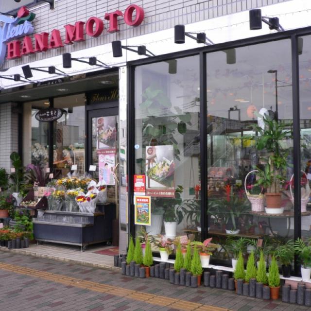 フルール花もと本店外観です