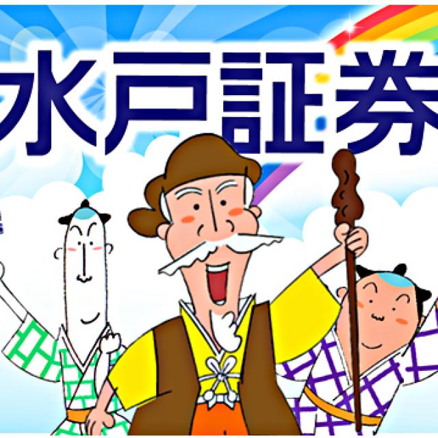 水戸証券(株)秦野支店