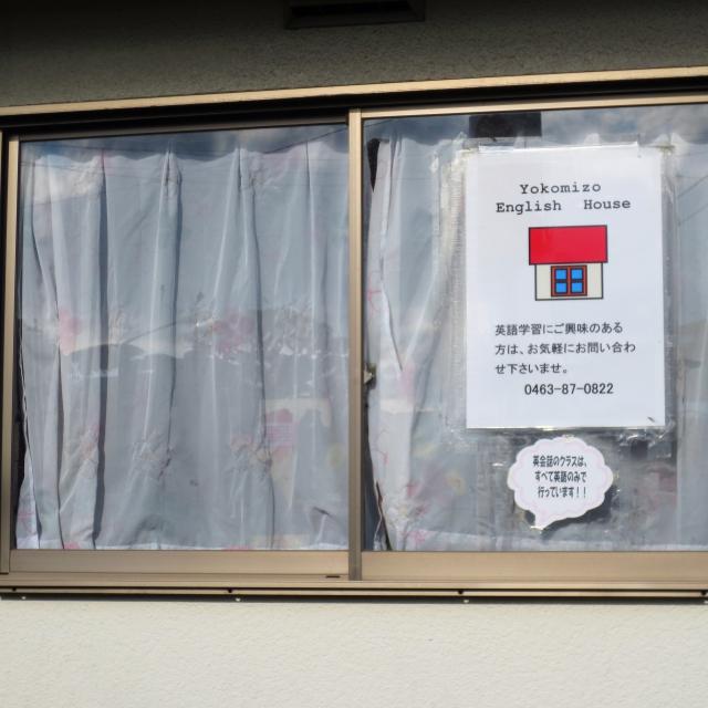 ヨコミゾ・イングリッシュ・ハウス