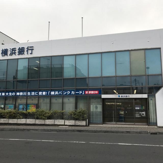(株)横浜銀行 東海大学駅前支店