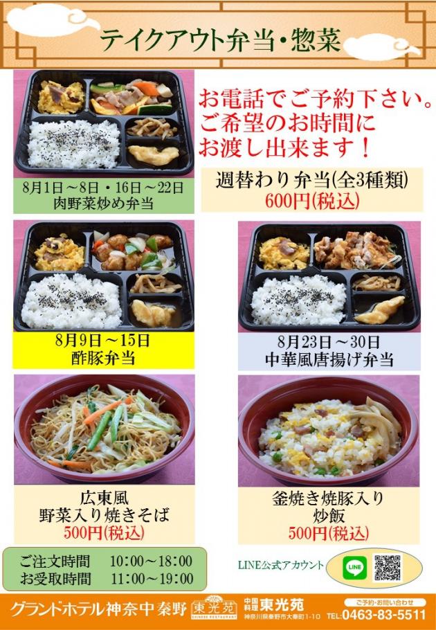 東光苑の味をご自宅で!期間限定で中華弁当、総菜を特別価格で販売中。お電話でご予約下さい。ご希望の時間にお渡しできます。