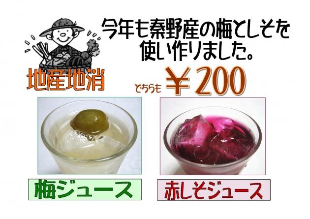 秦野産の梅ジュースと紫蘇ジュース作りました!