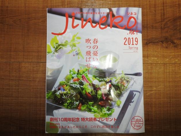 妊活応援雑誌 Jineko(ジネコ)あります